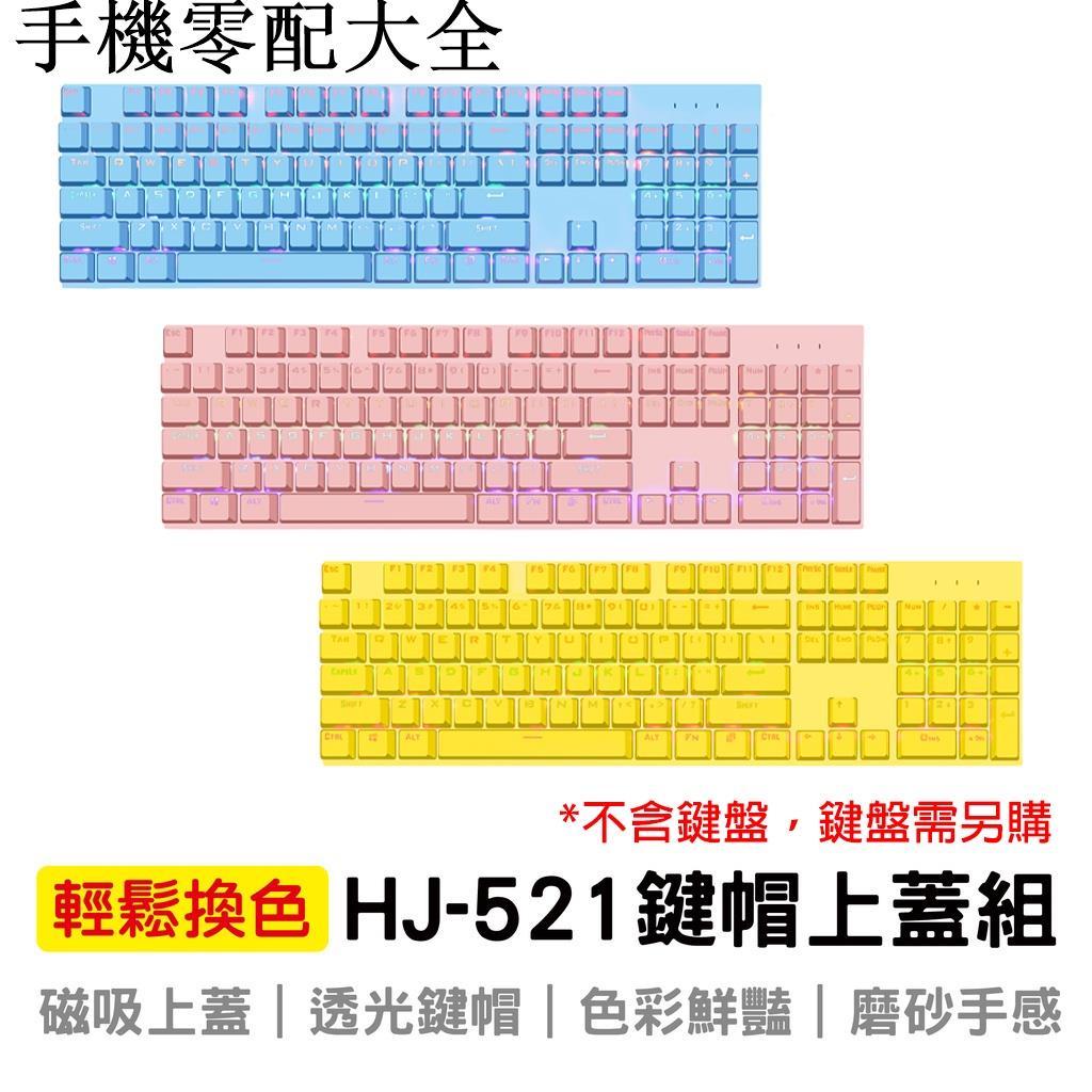 台灣現貨HJ-521磁吸式防塵鍵帽 自由替換鍵帽 防塵裝甲 適用HJ-521 鍵盤替換鍵帽 鍵盤可拆上蓋