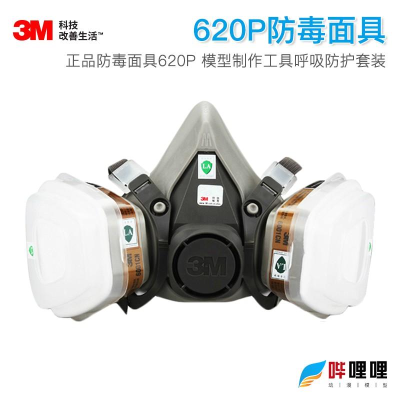 3M 正品防毒面具620P 模型制作工具呼吸防護套裝 帶過濾棉 口罩