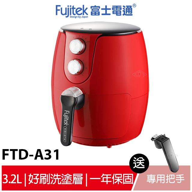 Fujitek富士電通 3.2L大容量智慧型氣炸鍋 FTD-A31 【贈專用把手】紅色