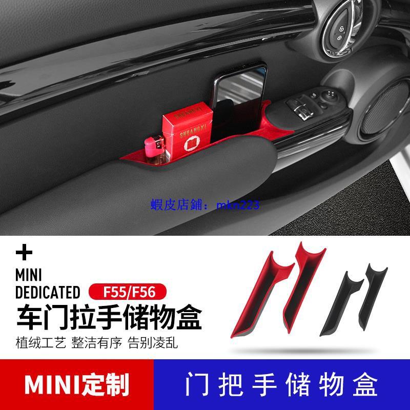 mini cooper✔適用寶馬mini cooper F55 F56車載改裝儲物盒車門把手置物收納盒