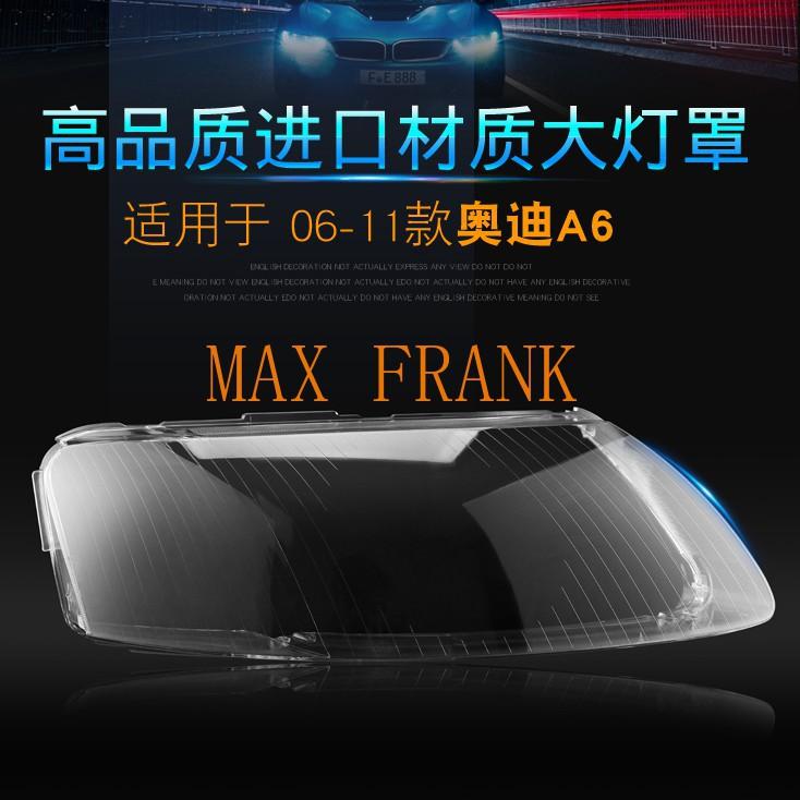(精品)適用於06-11款奧迪A6L大燈罩,奧迪C6大燈罩 Audi A6L前大燈透明燈罩 奧迪A6大燈燈罩 大燈殼