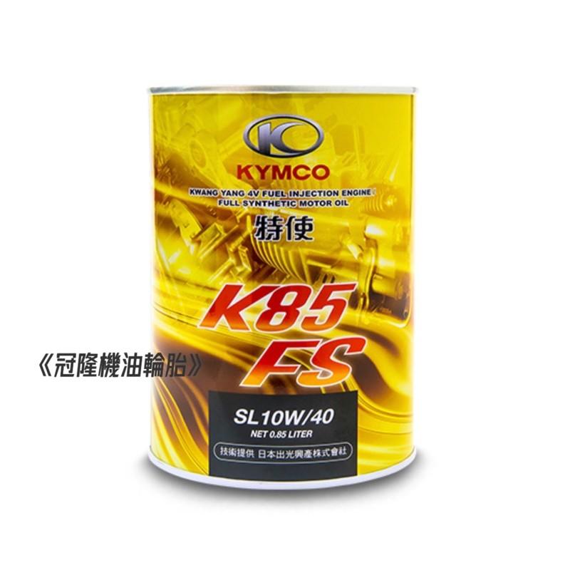 《冠隆機油輪胎》現貨🔥光陽原廠機油-品質保證 K85 戰斧機油 雷霆 G5(新罐上更改為K80)