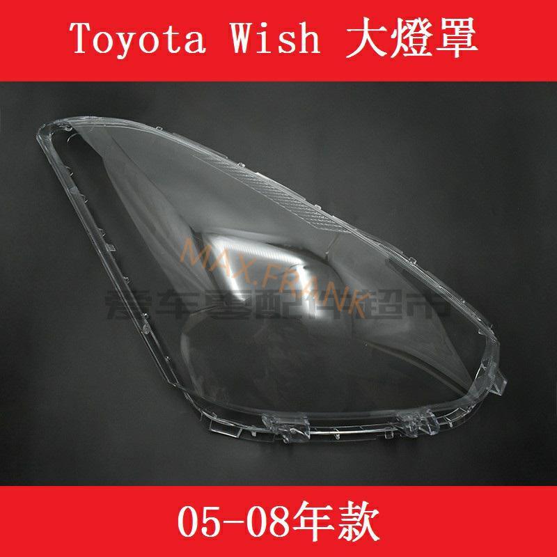 Toyota wish豐田WISH大燈罩 適用05/06/07/08年款 大燈燈罩 透明燈罩Toyota wish大燈罩