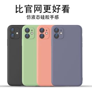 適用蘋果11手機殼pro全包TPU保護套iphonemax仿液態矽膠xr保護殼
