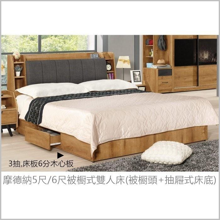 【新北大】20購 B055-8 摩德納5尺/6尺被櫥式雙人床台 被櫥式床頭箱 抽屜式床底