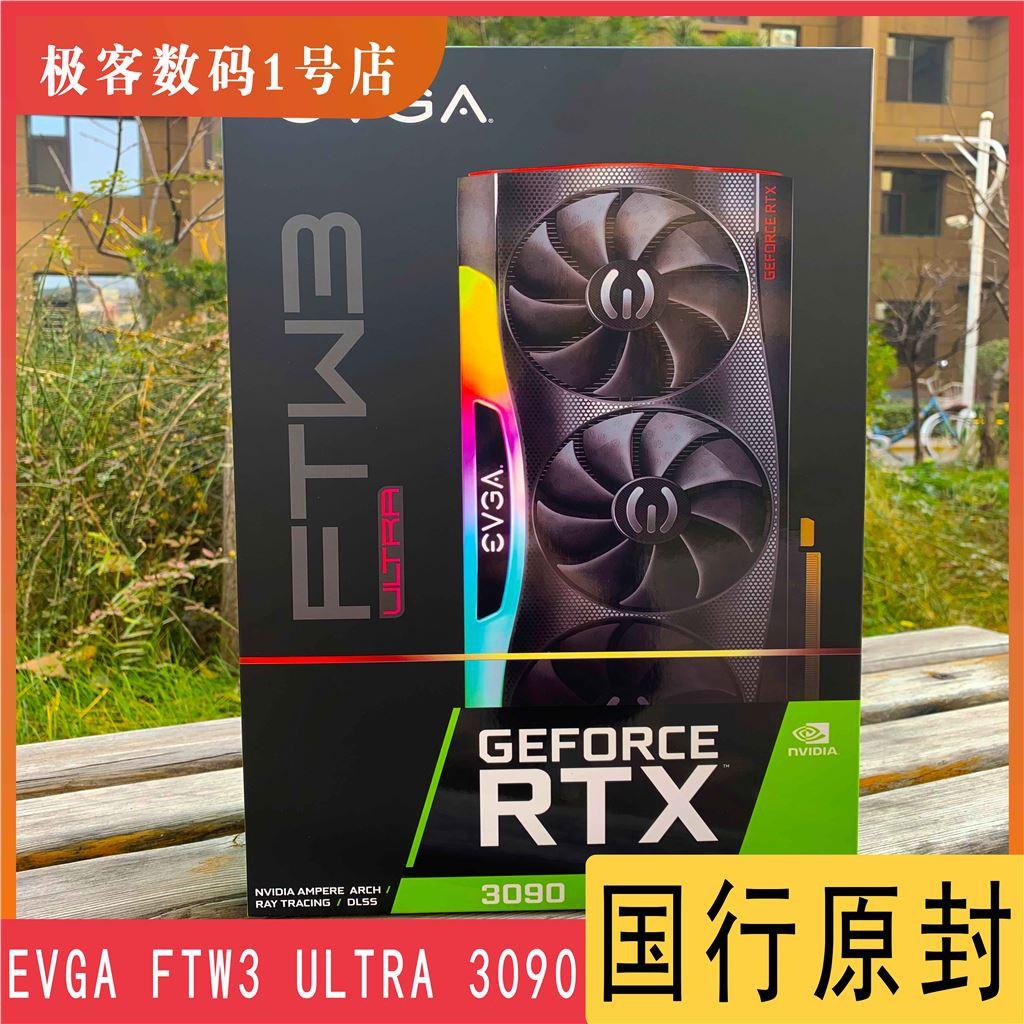 精選~現貨EVGA RTX 3090 FTW3 ULTRA GAMING 24G旗艦高端超頻遊戲顯卡