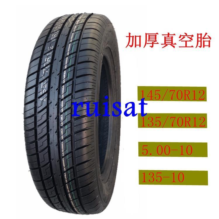 135-10  500一10真空胎145/70-12 135/70R12 電動汽車 三輪車
