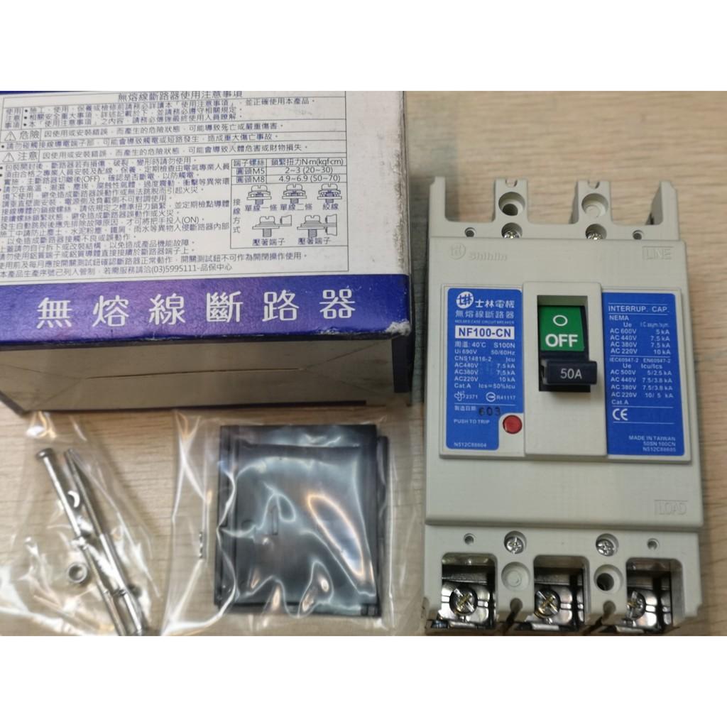 NF100-CN 3P 50A 無熔絲開關 士林電機