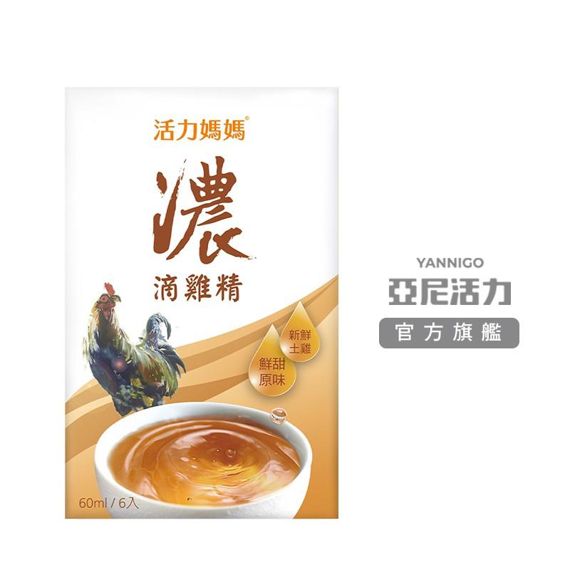 活力媽媽原味滴雞精-懷孕補元氣推薦