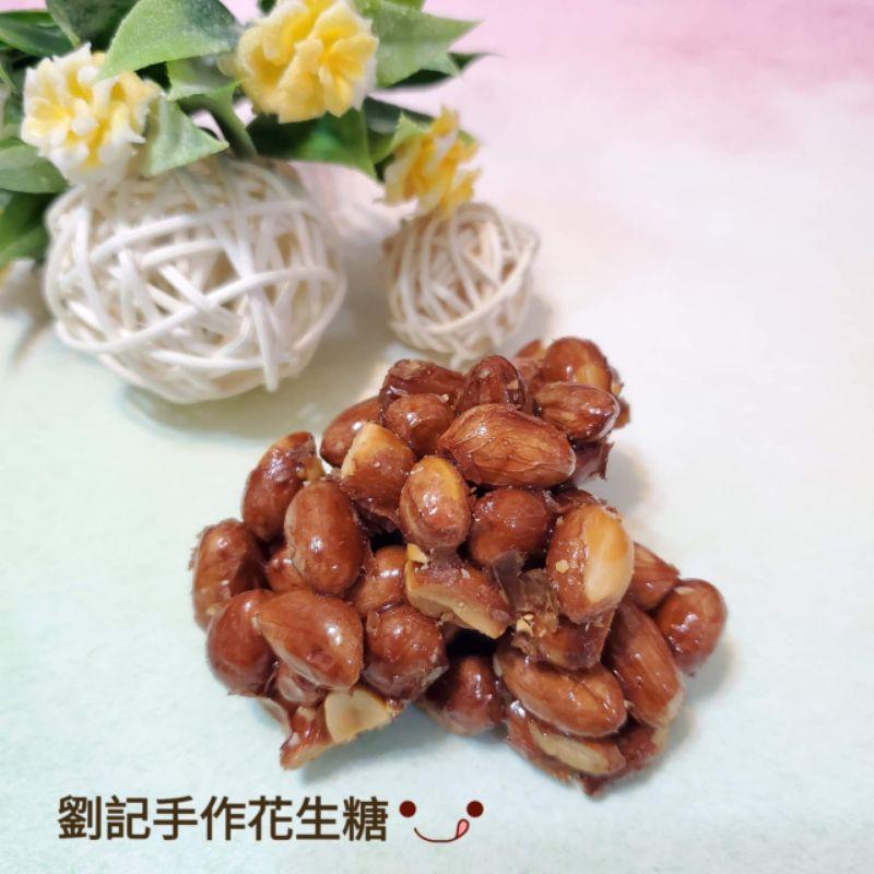 劉記手作花生糖(全素可食用)