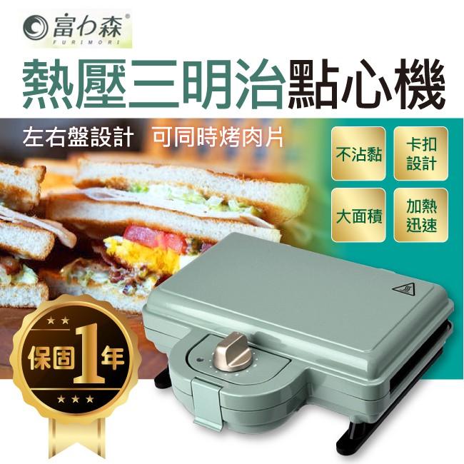 三明治機 鬆餅機 GD☀️優質推薦✨富力森 FU-S502 熱壓吐司 熱壓三明治  鯛魚燒 雙盤 烤盤 電子發票