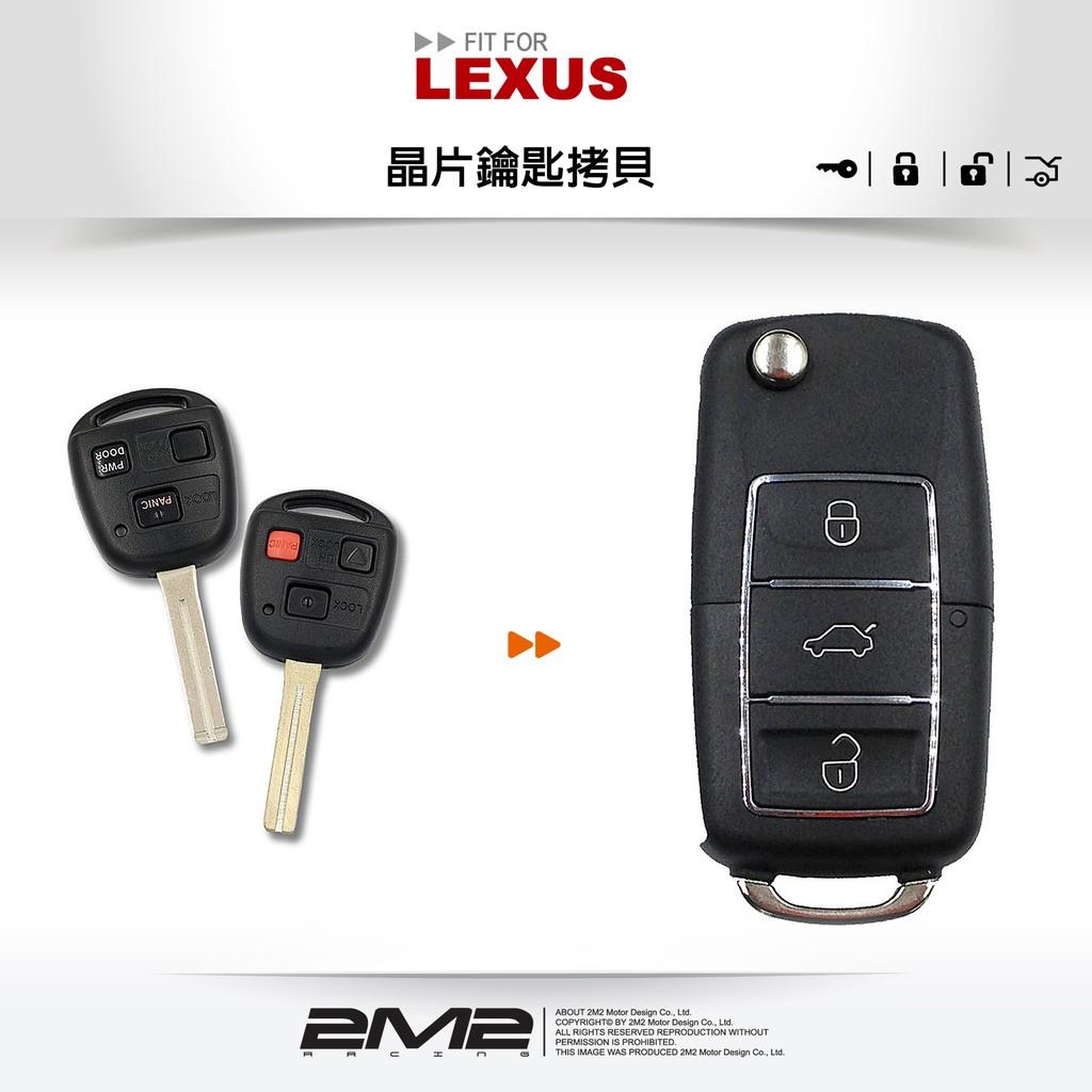 【2M2晶片鑰匙】LEXUS IS200 GS300 ES300 RX330 RX400h 凌志汽車 晶片鑰匙 遙控器拷