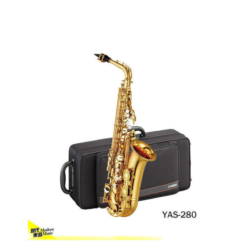 【現代樂器】現貨免運!YAMAHA YAS-280 Alto Sax 中音薩克斯風 公司貨保固 YAS280