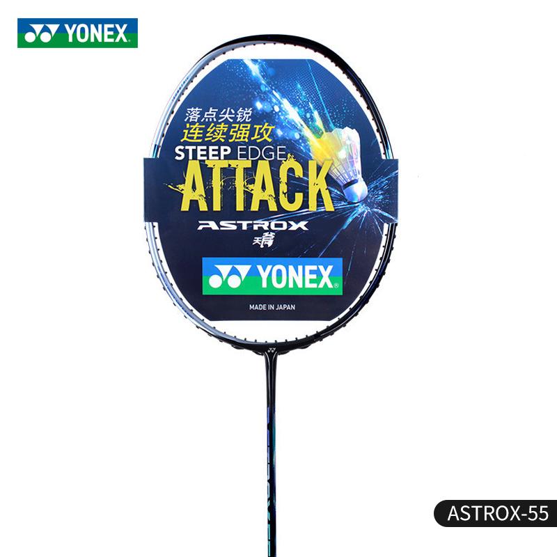 尤尼克斯/Yonex 新款全碳素羽球拍天斧55 ASTROX55-545亮銀色