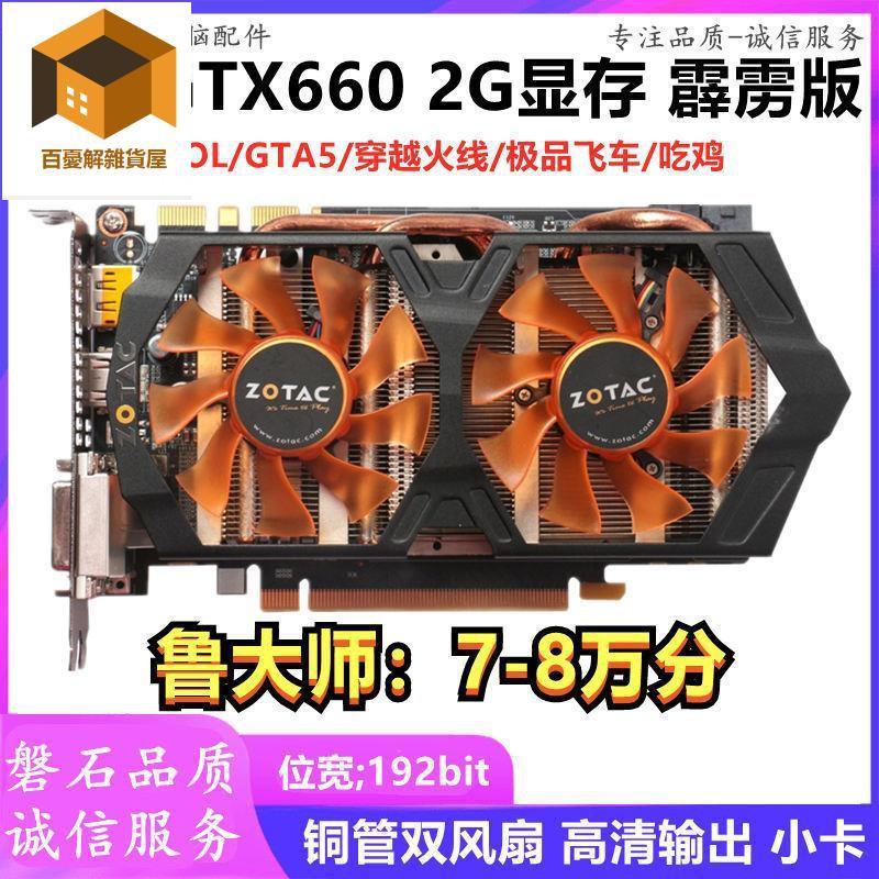 ▪✌✙索泰GTX660 2G 4G顯卡 臺式機獨立顯卡 GTX1080 GTX970 G百憂解雜貨鋪