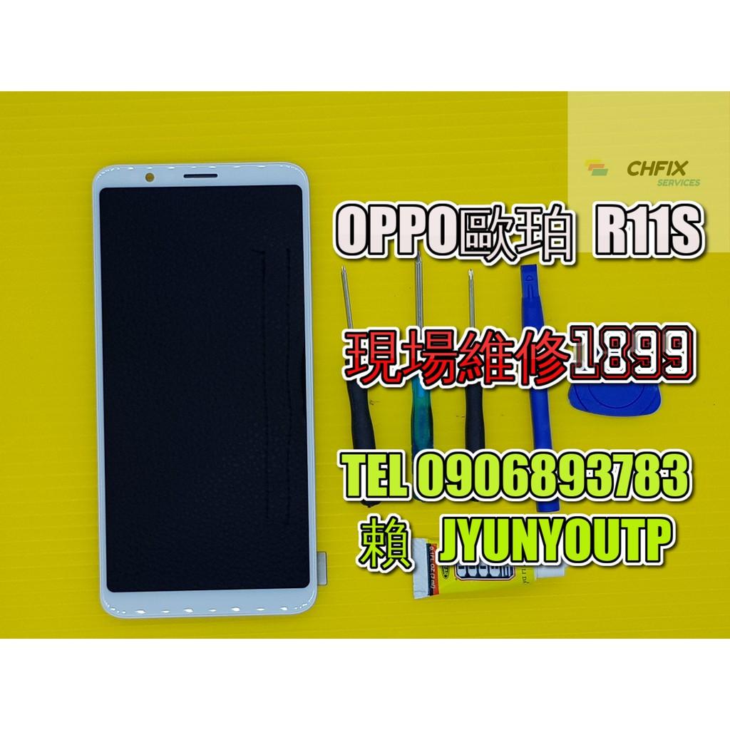 OPPO螢幕R11S螢幕 液晶 LCD 總成 手機螢幕更換 不顯示 現場維修更換 歐珀