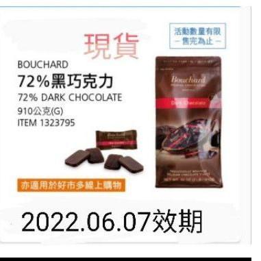 好市多 🈶現貨當天寄出   BOUCHARD 72%黑巧克力 #1323795