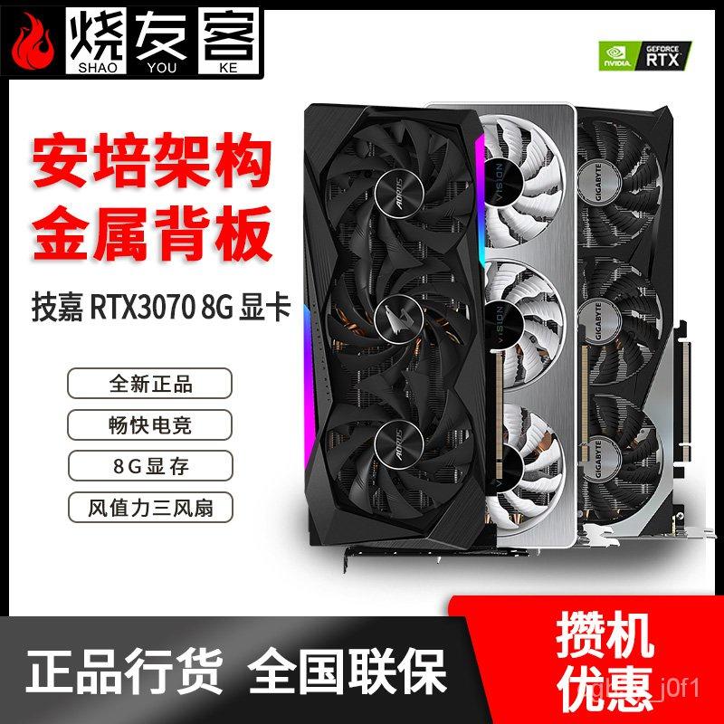 技嘉RTX 3060 3070 3080 3090 8G 12G 24G 電腦遊戲顯卡 全新國行