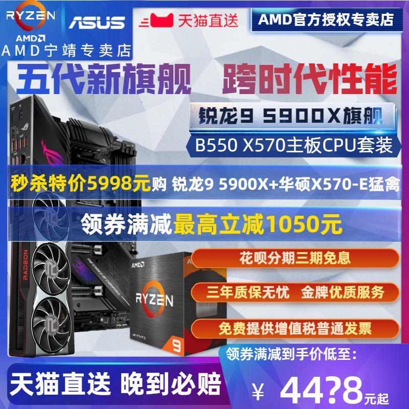 裝機精選~AMD銳龍Ryzen R9 5900X盒裝可搭RX 6900XT 16G顯卡+華碩B550M/X570主機板C