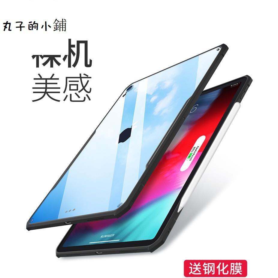 【丸子的小鋪】Xundd訊迪2020新款ipad pro/air123/mini12345保護殼蘋果平板保護套透7/31