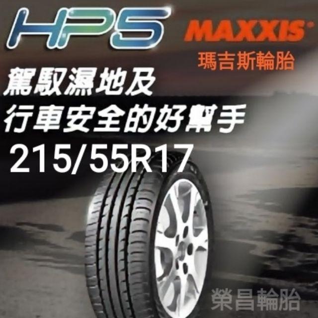 瑪吉斯HP5 215/55R17輪胎 現金完工特價〈榮昌輪胎〉