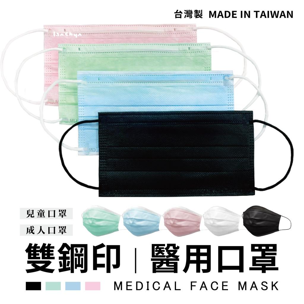 健豪醫用口罩 醫療口罩 現貨供應 50入 雙鋼印 成人口罩 兒童口罩 藍色 黑色 綠色 白色 粉色