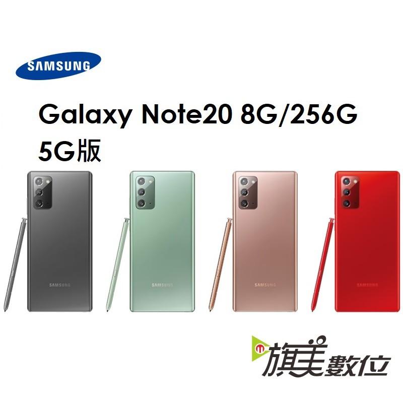 三星 Samsung Galaxy Note20 6.7吋 8G/256G 5G 智慧型手機(+送殼、玻璃貼)