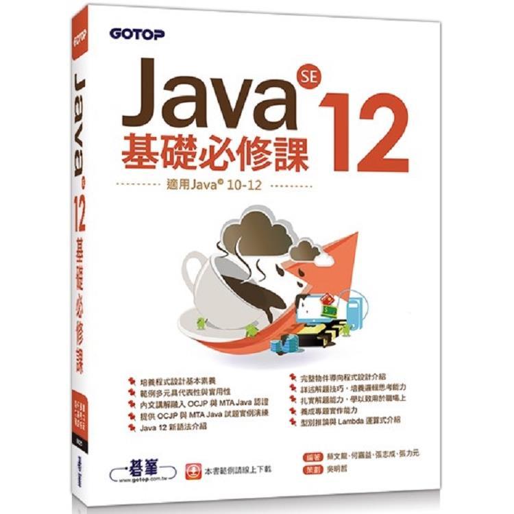 Java SE 12基礎必修課(適用Java 12~10,涵蓋OCJP與MTA Java國際認證)【金石堂】