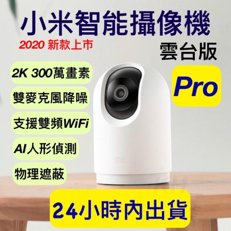 小米雲台版2K Pro 小米攝影機2k pro 小米監視器 pro 米家智慧攝影機雲台版Pro 小米PRO 雲台版Pro