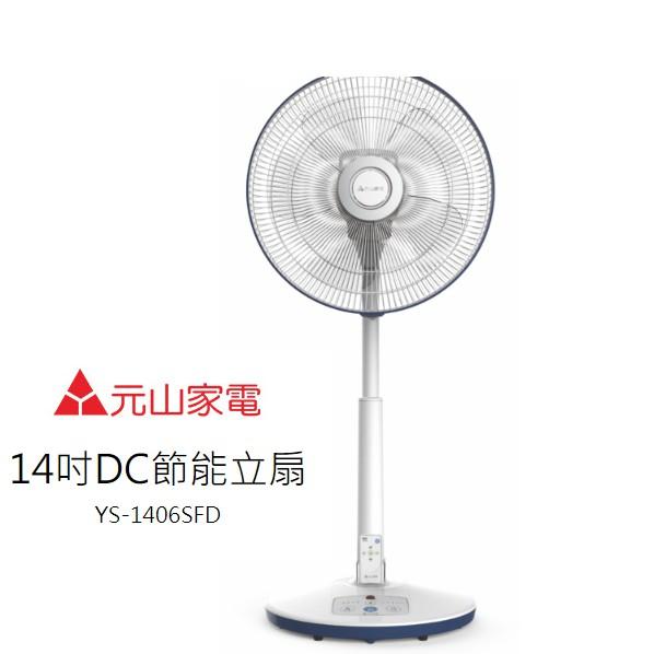 元山家電 14吋DC節能立扇 電風扇 五片扇葉 YS-1406SFDB 台灣製造 保固一年【雅光電器商城】