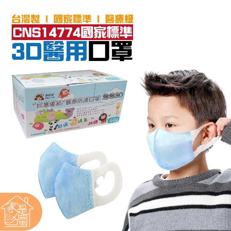 現貨 台灣製 台灣優紙 PROLEVEL 兒童立體口罩 幼童口罩 幼幼口罩 立體口罩 3D立體口罩 口罩 兒童口罩