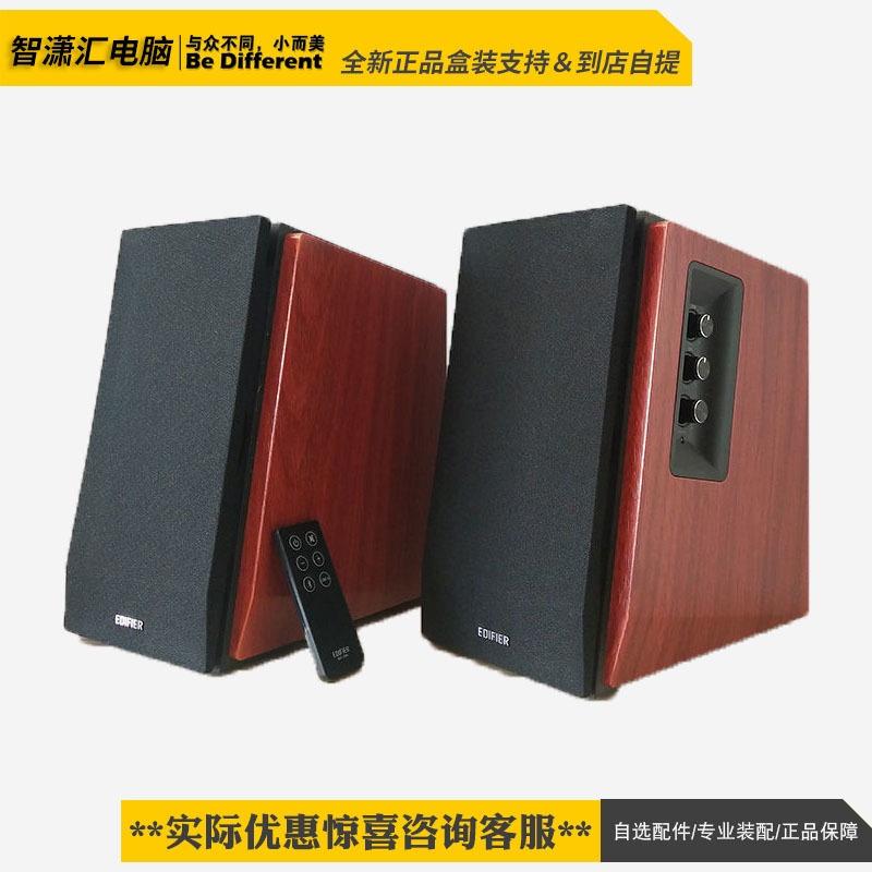Edifier/漫步者R1700BT藍牙音箱電腦家用音響臺式低音炮無線