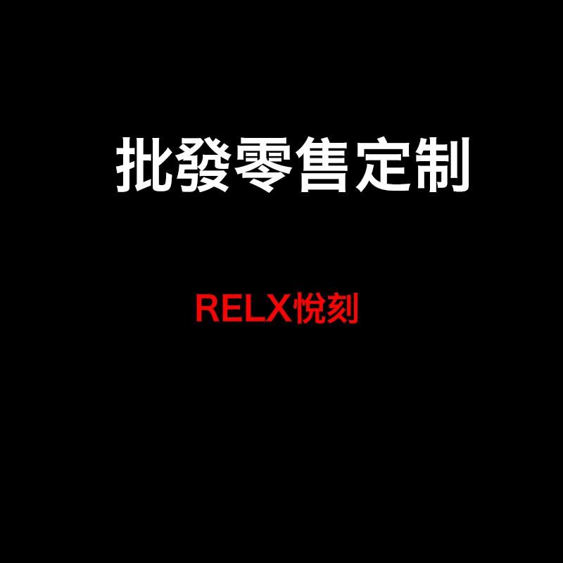 【客製化专用】悅刻~relx手機殼 批發保護套 正品殼