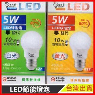 燈泡 現貨 LED 台灣製造 電精靈 白光 黃光 5W 10.5W 14W E27 省電 台灣 環保 合格 【樂寶家居】
