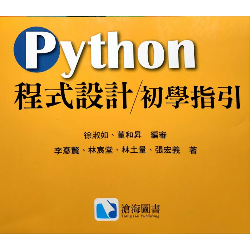 python程式設計/初學指引