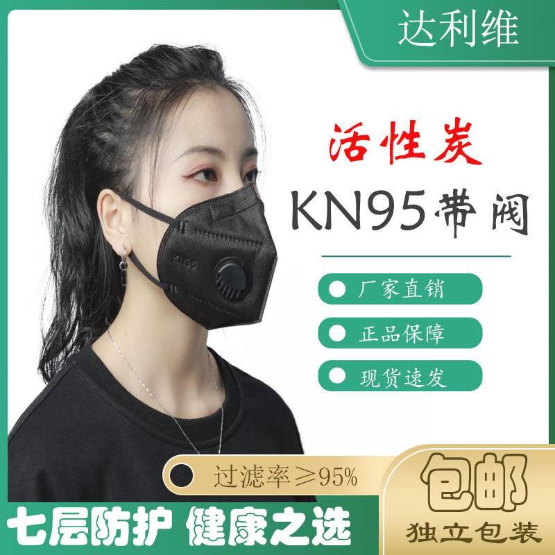 七層防護 活性炭 KN95 口罩 防霧霾 pm2.5工業防塵kn95口罩帶呼吸閥