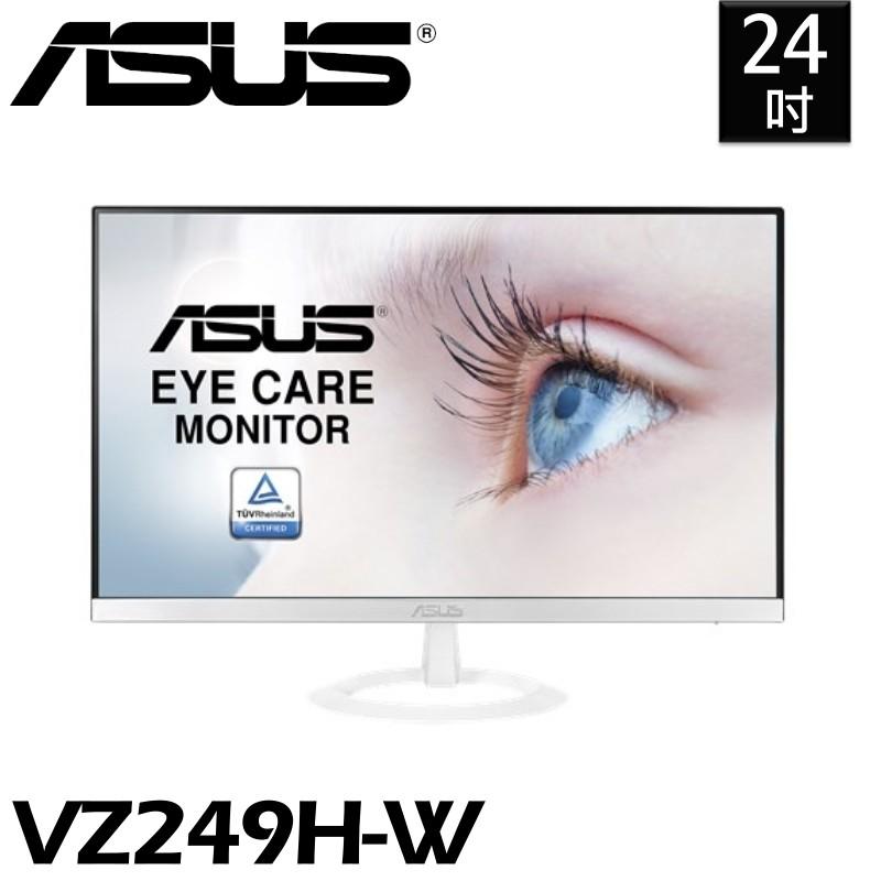 華碩 ASUS VZ249H-W 24吋 IPS 雪白限定款 螢幕 D-sub HDMI 有喇叭