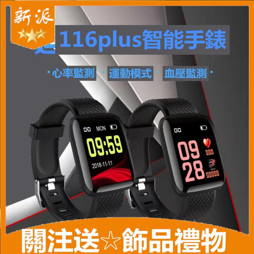 【超級划算】新款116plus彩屏智能手環 智慧型手錶 藍牙手錶 測心率手錶 測血壓 計步器手錶  防水手錶 智能手錶