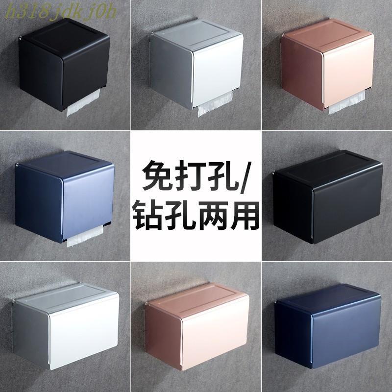 衛生間廁所紙巾盒衛生紙置物架免打孔廁紙盒卷紙抽紙盒防水壁掛式