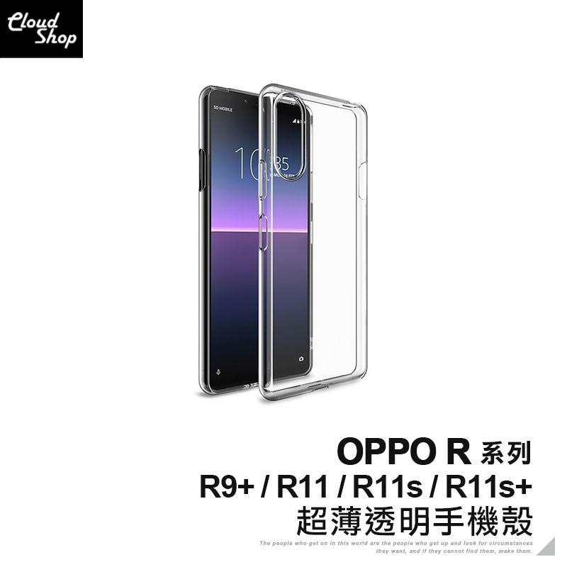 OPPO R系列 超薄透明手機殼 適用R11 R11s R9 Plus 保護殼 保護套 防摔殼 透明殼 手機套