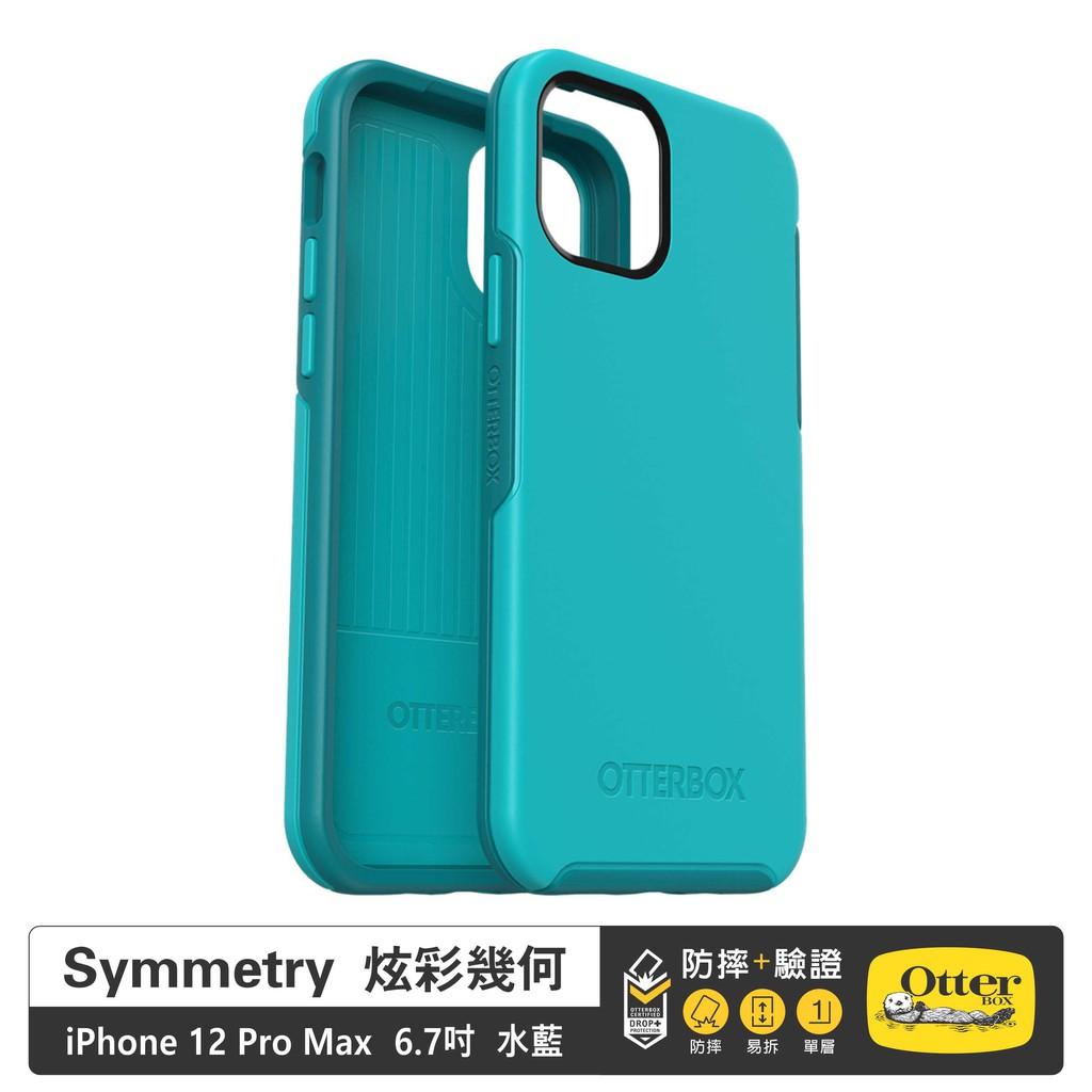 Otterbox Symmetry 炫彩幾何保護殼 iPhone 12 Pro Max 6.7 水藍