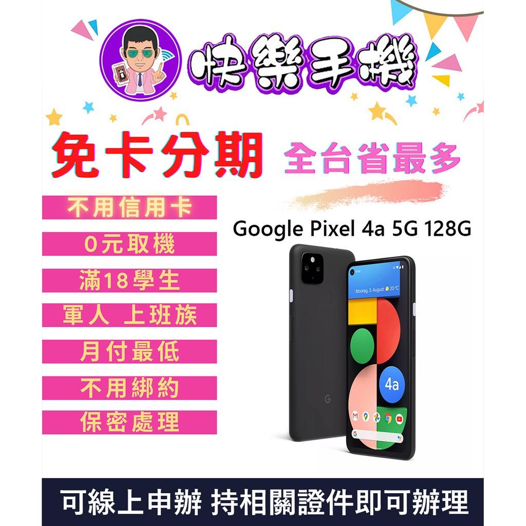 🎉快樂手機~新莊店 Google Pixel 4a 5G 128G 空機價$13950