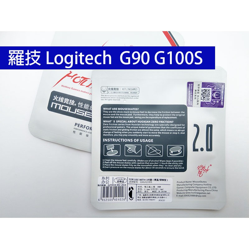 羅技 Logitech G90 G100S 鼠貼 鼠腳 全新1 副裝