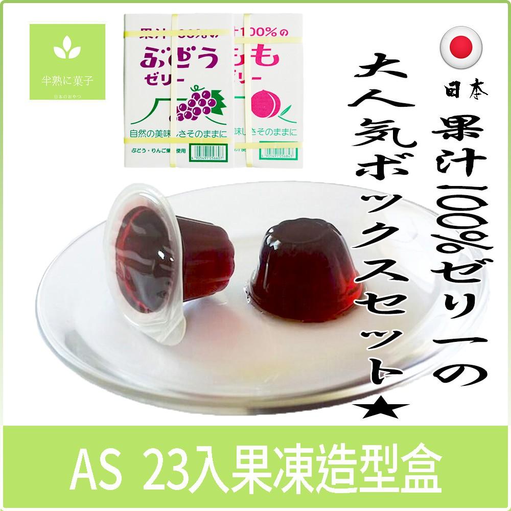 日本 AS 麝香葡萄 麝香果凍 寶石果凍 果凍盒 盒裝 水果造型盒 水果果凍 葡萄 水蜜桃 果凍《半熟に菓子》