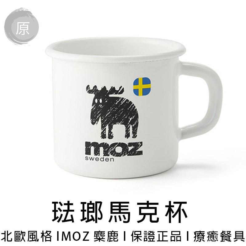 🚛 【 免運 】MOZ麋鹿 8CM琺瑯馬克杯(0.38L) 北歐風格 下午茶必備 療癒系餐具【Z210103】