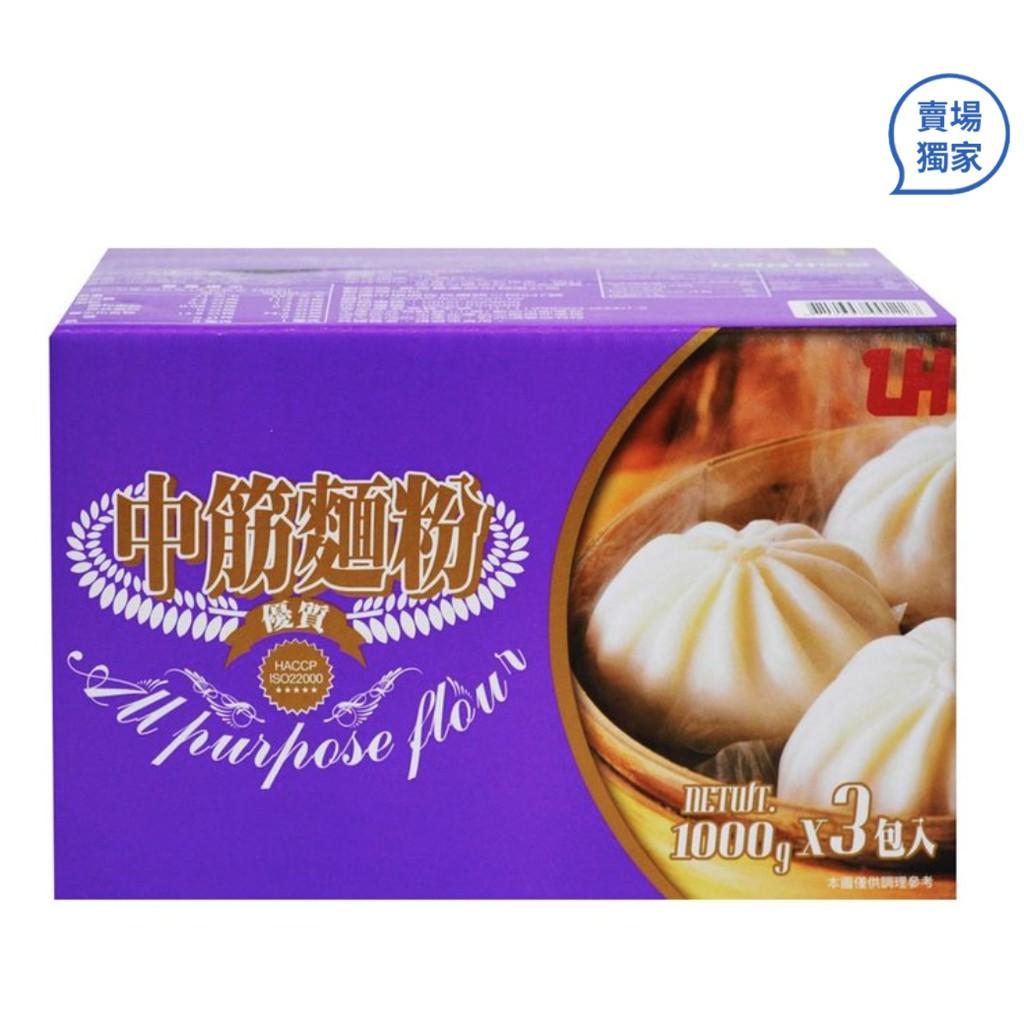 好市多❤️LH中筋麵粉1公斤X3包 饅頭 包子