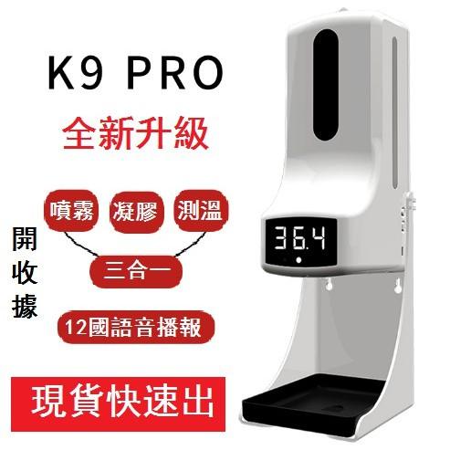 【防疫現貨 快速出貨】最新版k9 Pro Plus酒精自動噴霧機 自動測溫 紅外線感應 測溫消毒噴霧一體機
