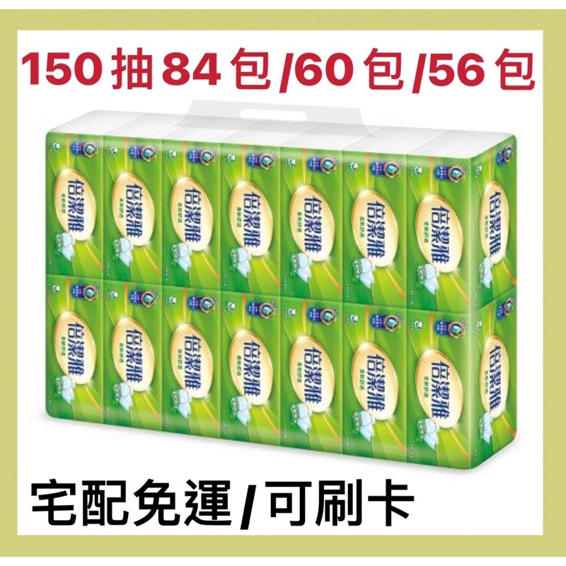 🈵️免運 倍潔雅 抽取式衛生紙150抽x84包/60包/56包