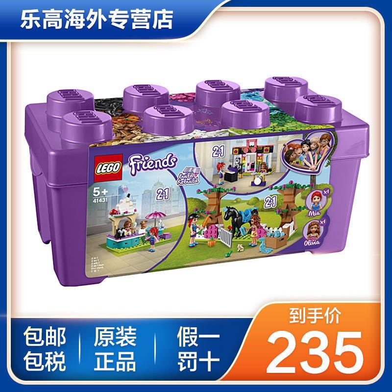 【保稅發貨】LEGO/樂高 好朋友系列 41431 心湖城積木盒 美版