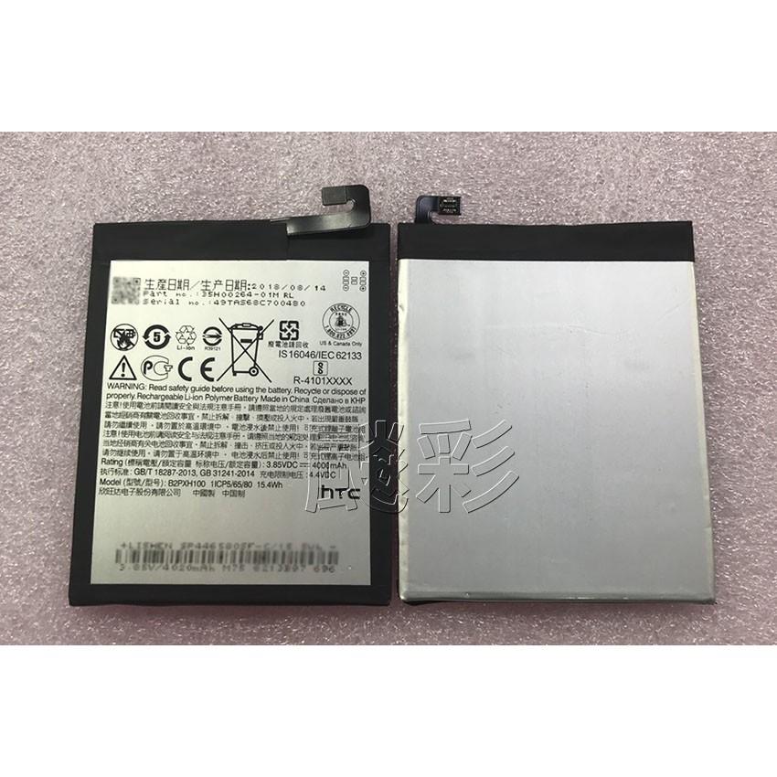 附工具電池膠 HTC X10U B2PXH100 內置電池 電池 X10 U 突然關機 手機 維修